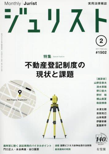 ジュリスト 2017年02月号 [雑誌]