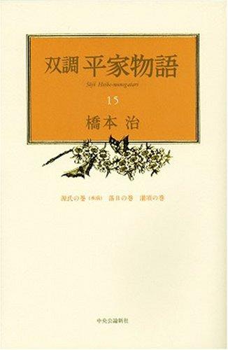 双調平家物語 15 源氏の巻(承前) 落日の巻 灌頂の巻の詳細を見る