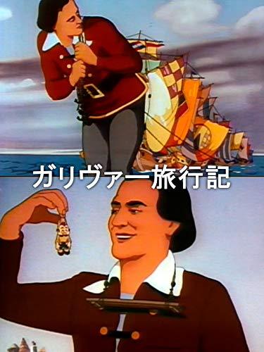 ガリヴァー旅行記(字幕版)