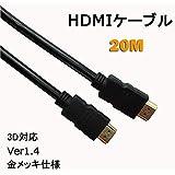 PURPLE 7 ハイスピードHDMIケーブル Ver1.4 3D対応 金メッキ端子 20m