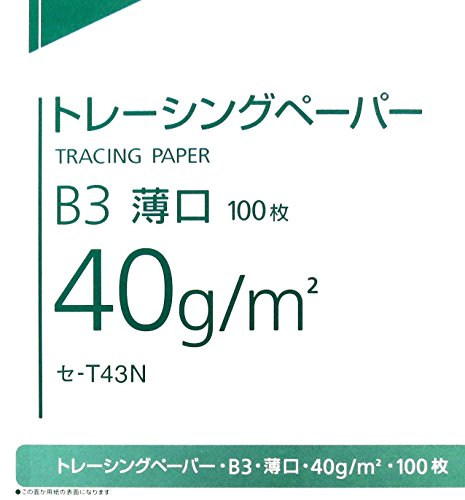 コクヨ トレーシングペーパー 薄口 B3 100枚 セ-T43N