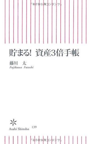 貯まる! 資産3倍手帳 (朝日新書)の詳細を見る