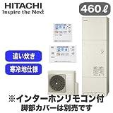 【インターホンリモコン付】 日立 エコキュート 460L 寒冷地仕様 標準タンク フルオートタイプ BHP-F46RUK + BER-R1F