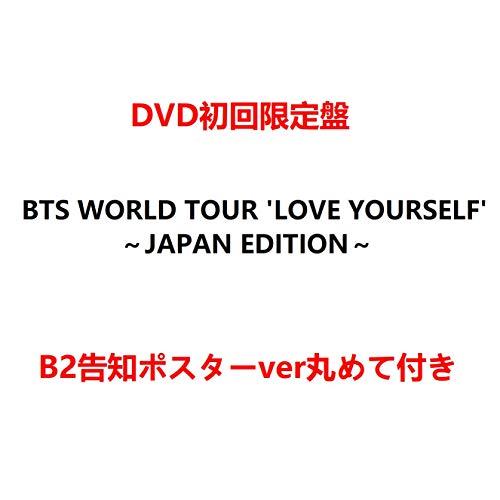 【早期購入特典B2告知ポスターver丸めて付き】 BTS WORLD TOUR 'LOVE YOURSELF' ~JAPAN EDITION~(初回限定盤)(3DVD+α)