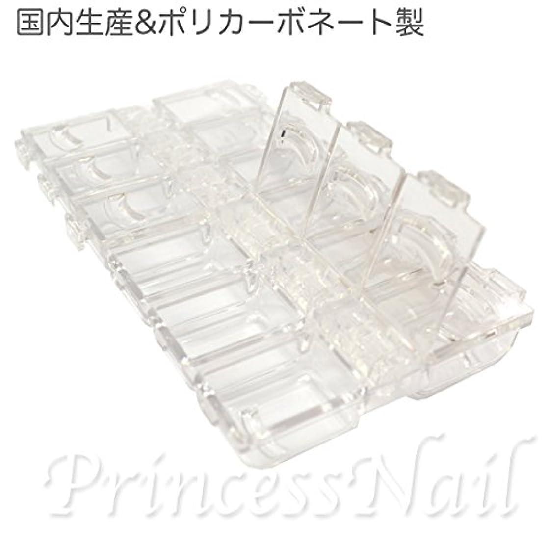 寺院ゴミ箱ドナー国産 ポリカーボネート 製の ネイル パーツ ケース 12 格子 蓋付ケース!高い透明度 の ネイルパーツケース