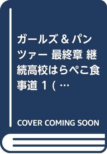 ガールズ&パンツァー 最終章 継続高校はらぺこ食事道 1 (電撃コミックスNEXT)