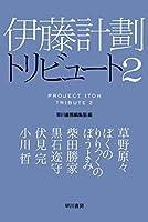 伊藤計劃トリビュート2 (ハヤカワ文庫JA)