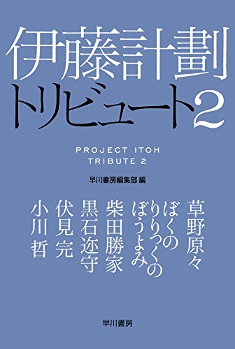 伊藤計劃トリビュート2