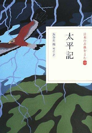 太平記 (日本の古典をよむ)の詳細を見る