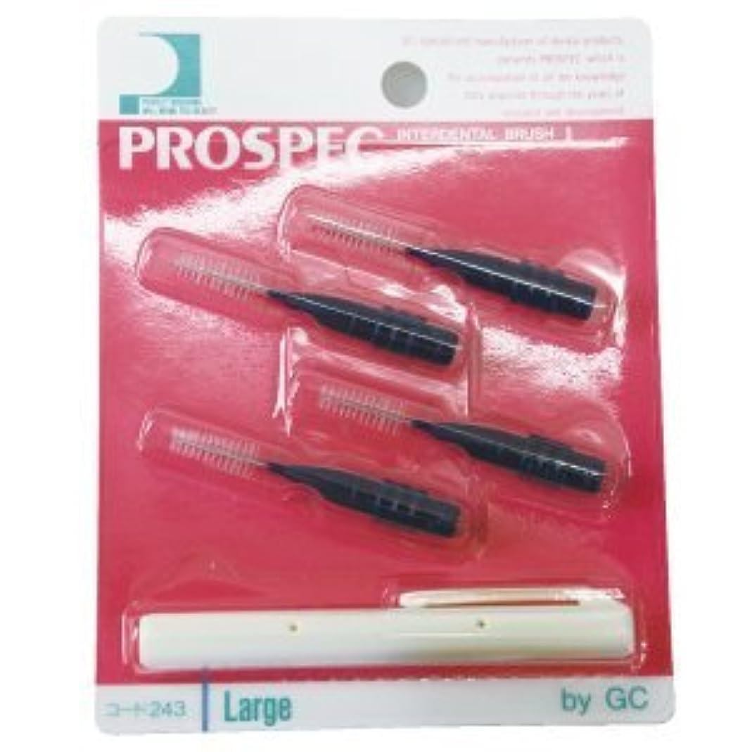 理論的ブラインド速いプロスペック 歯間ブラシII/L/1パック(4本入り)