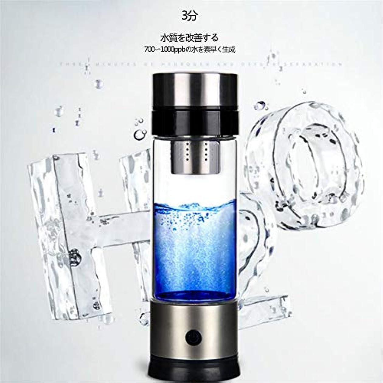 背の高い却下する比喩水素リッチウォーターカップジェネレータ、充電式スマートウォーターカップ、ポータブルUSB充電3分電気分解水素水ボトル