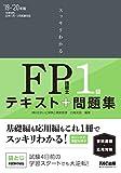 スッキリわかる FP技能士1級 学科基礎・応用対策 2019-2020年 (スッキリわかるシリーズ)