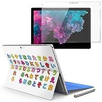 Surface pro6 pro5 pro4 専用スキンシール ガラスフィルム セット 液晶保護 フィルム ステッカー アクセサリー 保護 その他 文字 カラフル ひらがな 006732