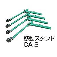 【パーツ】 折りたたみ式 ロンバッグ 秋太郎専用 移動スタンド CA-2 搬送機 三洋 オK代不