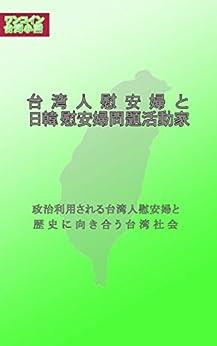 [加藤秀彦]の台湾人慰安婦と日韓慰安婦問題活動家: 政治利用される台湾人慰安婦と歴史に向き合う台湾社会 ワンコイン台湾小話