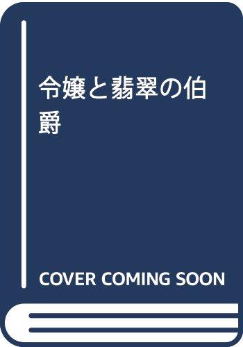 令嬢と翡翠の伯爵: エメラルドコミックス/ハーモニィコミックス