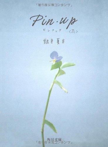Pin・up(ピンナップ)「花」 (角川文庫)の詳細を見る