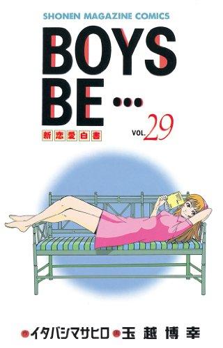 BOYS BE・・・(29) (週刊少年マガジンコミックス)