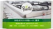 [Amazonブランド]Presto! IH&ガスコンロ用シート 厚手 200枚(20枚x