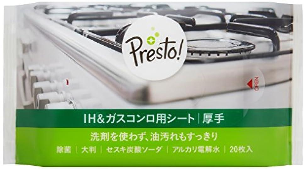 新年シエスタ前進[Amazonブランド]Presto! IH&ガスコンロ用シート 厚手 20枚