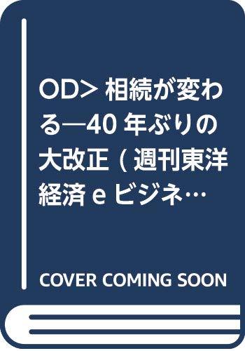 OD>相続が変わる―40年ぶりの大改正 (週刊東洋経済eビジネス新書)の詳細を見る