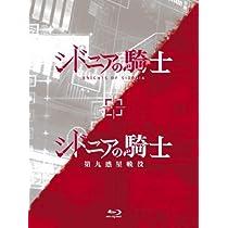 【Amazon.co.jp限定】「シドニアの騎士」「シドニアの騎士 第九惑星戦役」Blu-ray BOX(A3タペストリー付)