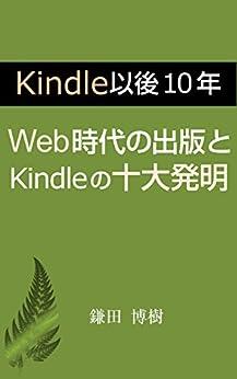 [鎌田 博樹]のKindle以後10年 ─ BOOK1: Web時代の出版とKindleの十大発明 (E-Book2.0シリーズ)