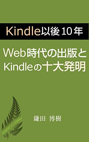 Kindle以後10年 ─ BOOK1: Web時代の出版とKindleの十大発明 デジタル出版 (E-Book2.0ブックス)