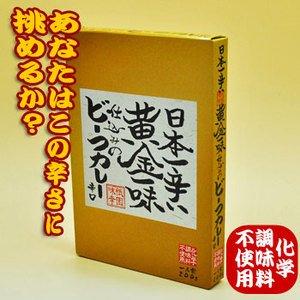 日本一辛い黄金一味仕込みのビーフカレー(辛口)200g×3個セット 【化学調味料無添加】【レトルトカレー】