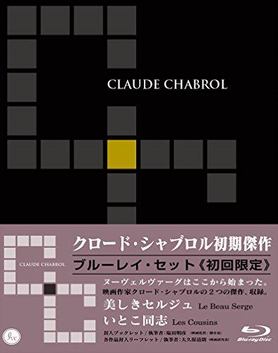 [画像:クロード・シャブロル初期傑作集 Blu-rayセット (『いとこ同志』『美しきセルジュ』収録)《初回限定生産》]