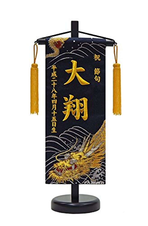 高田屋オリジナル 刺繍 名前旗 小 金襴 龍の舞 金刺繍 五月 端午 男の子