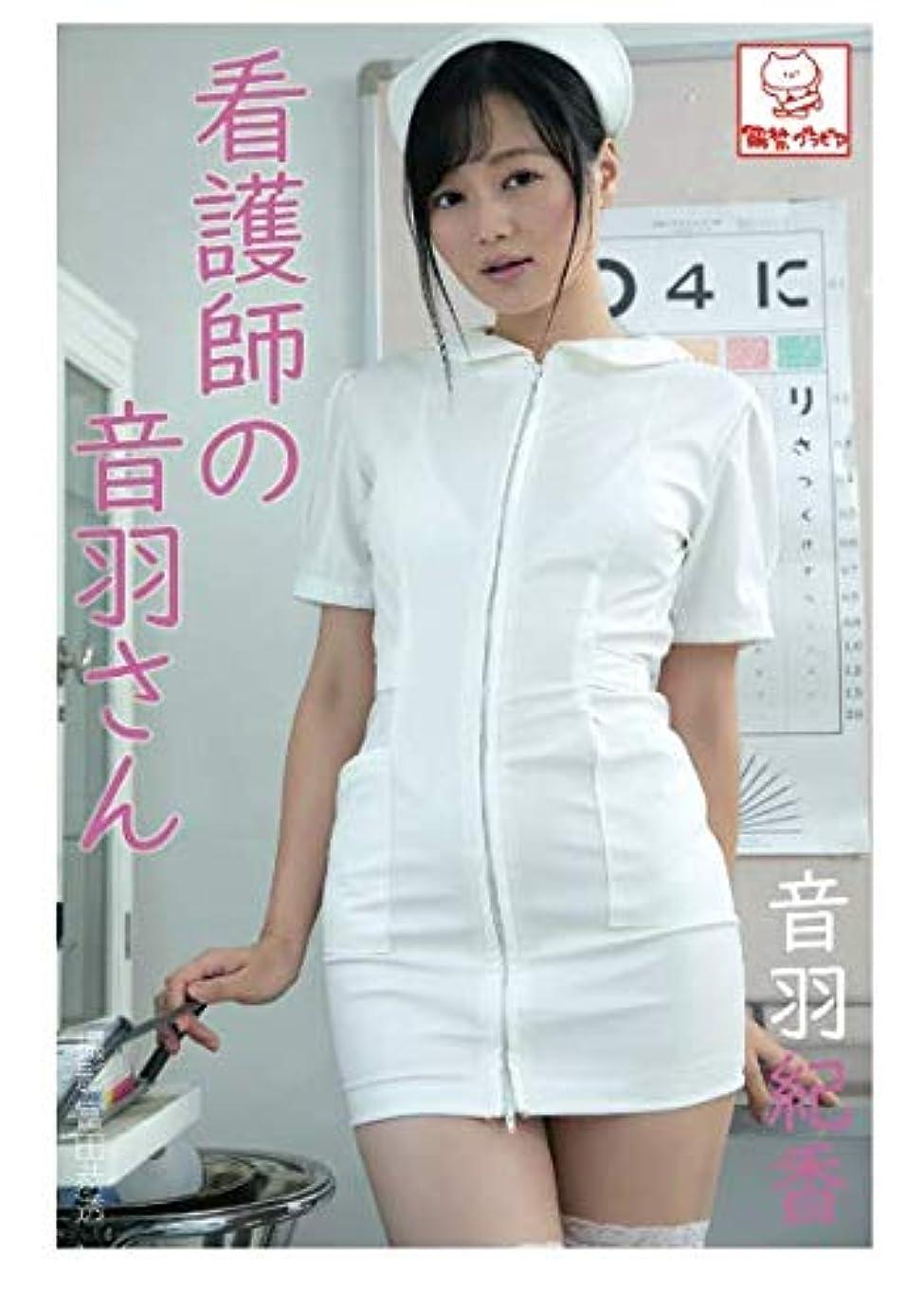 穴画家バッチ看護師の音羽さん 音羽紀香 (解禁グラビア写真集)