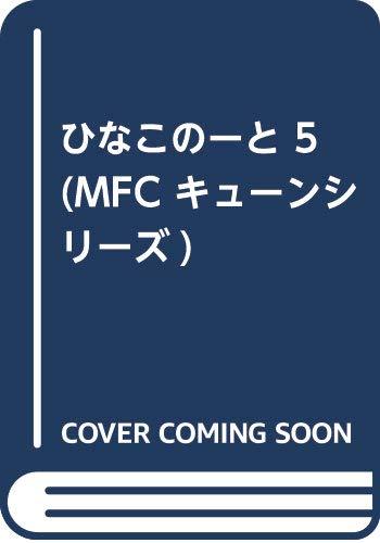ひなこのーと 5 (MFC キューンシリーズ)