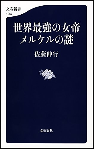 世界最強の女帝 メルケルの謎 (文春新書)の詳細を見る