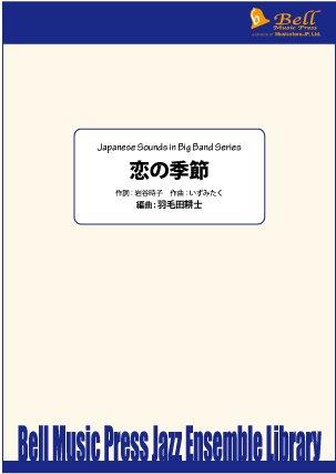 恋の季節 《ビッグバンド楽譜》 (Japanese Sounds in Big Band シリーズ)