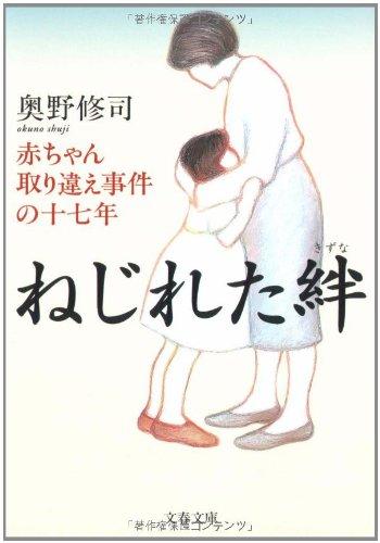 ねじれた絆―赤ちゃん取り違え事件の十七年 (文春文庫)の詳細を見る