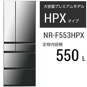 パナソニック 550L 6ドア冷蔵庫(オ二キスミラー)Panasonic エコナビ NR-F553HPX-X