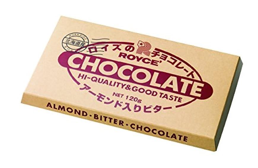 匹敵します幻想オフェンス【ROYCE'】(ロイズ) 板チョコレート アーモンド入りビター/ Almond Bitter ロイズのチョコレート 120g 【北海道限定】