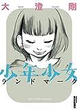 少年少女ランドマーク (IKKI COMIX)