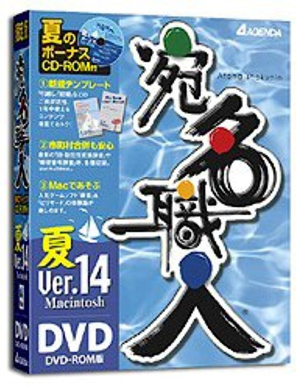 うぬぼれがんばり続けるアルカイック宛名職人Ver.14 夏 DVD版