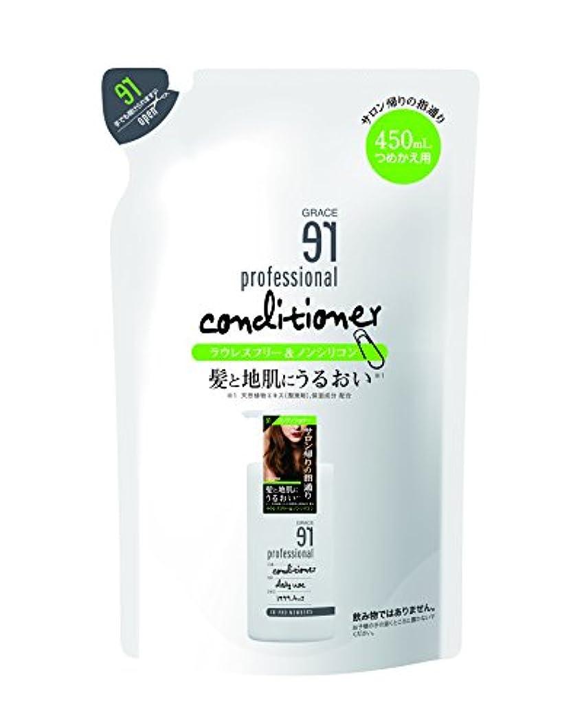 カスタム締める削減erプロフェッショナル コンディショナー(つめかえ用)450ml