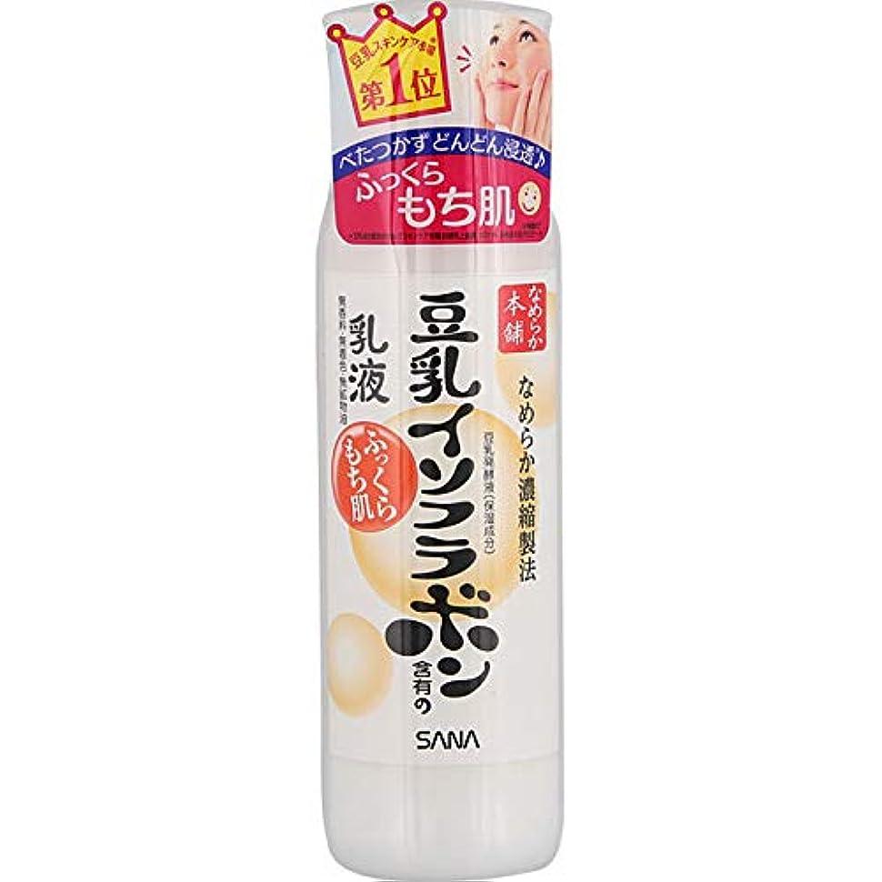 松ソブリケット乱す常盤薬品工業 サナ なめらか本舗 乳液 NA 150ml