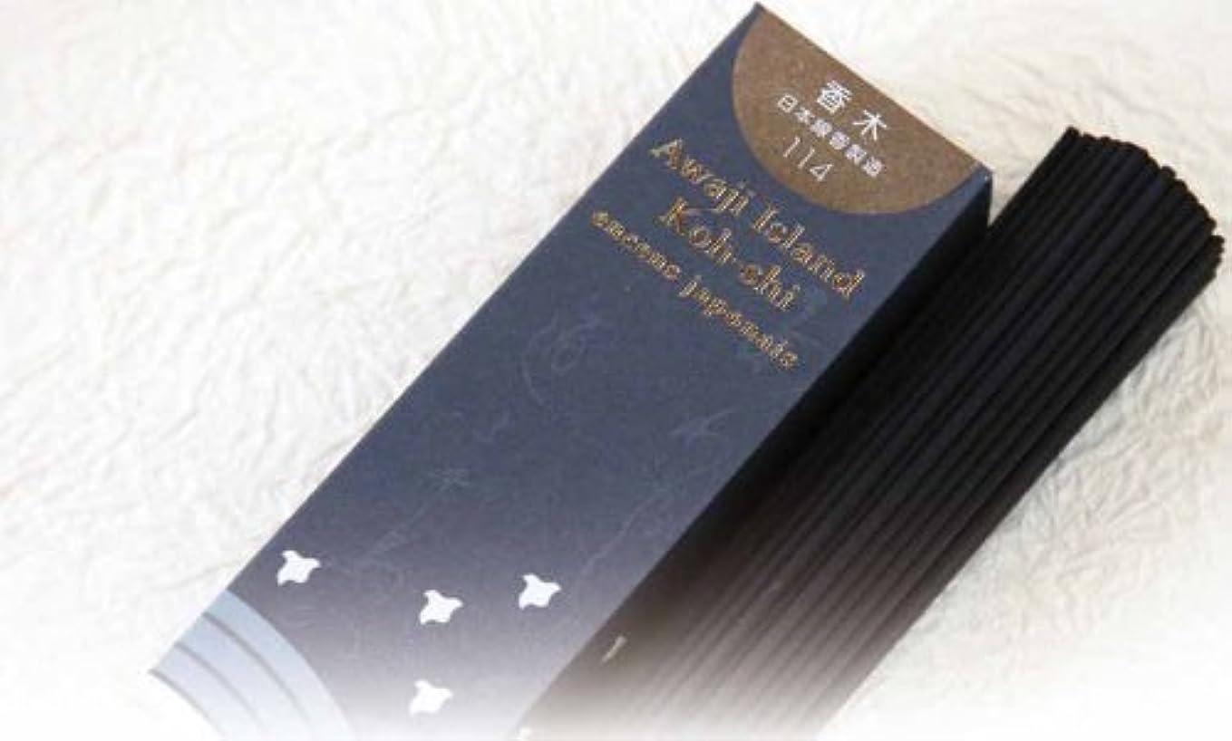 上記の頭と肩しがみつくパニック「あわじ島の香司」 日本の香りシリーズ 【114】 ●香木●