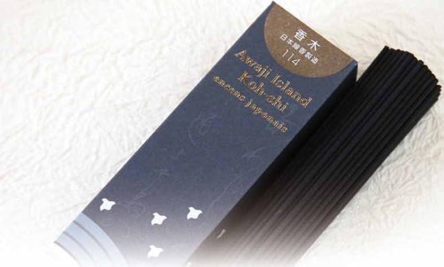 相談する砂利「あわじ島の香司」 日本の香りシリーズ 【114】 ●香木●
