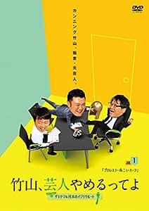 竹山、芸人やめるってよ~ザキヤマ&河本のイジリクルート~ job.1(プロレスラー&ニューハーフ) [DVD]