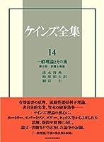 ケインズ全集 第14巻 一般理論とその後―第II部 弁護と発展