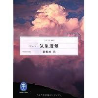 ドキュメント 気象遭難 (ヤマケイ文庫)