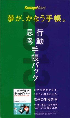 夢が、かなう手帳。行動手帳・思考手帳パック2013の詳細を見る