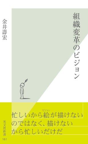 『組織変革のビジョン (光文社新書)』のトップ画像