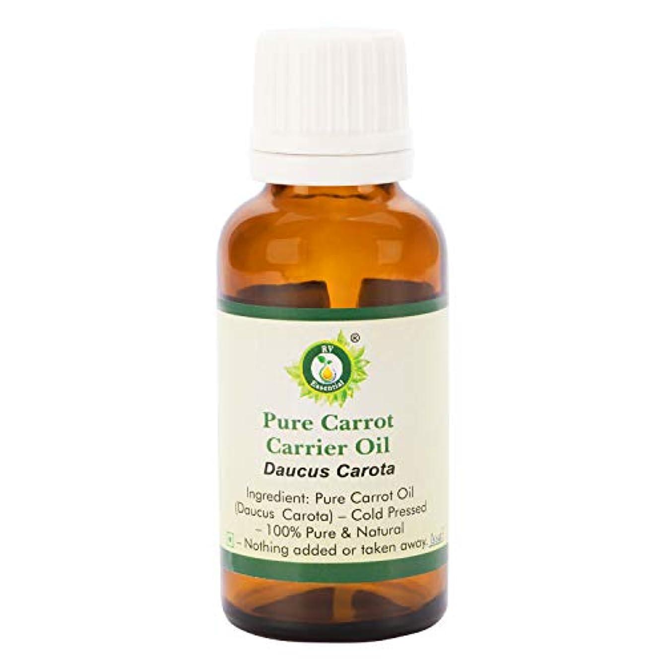 ピュアキャロットキャリアオイル100ml (3.38oz)- Daucus Carota (100%ピュア&ナチュラルコールドPressed) Pure Carrot Carrier Oil